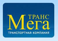МЕГА-ТРАНС